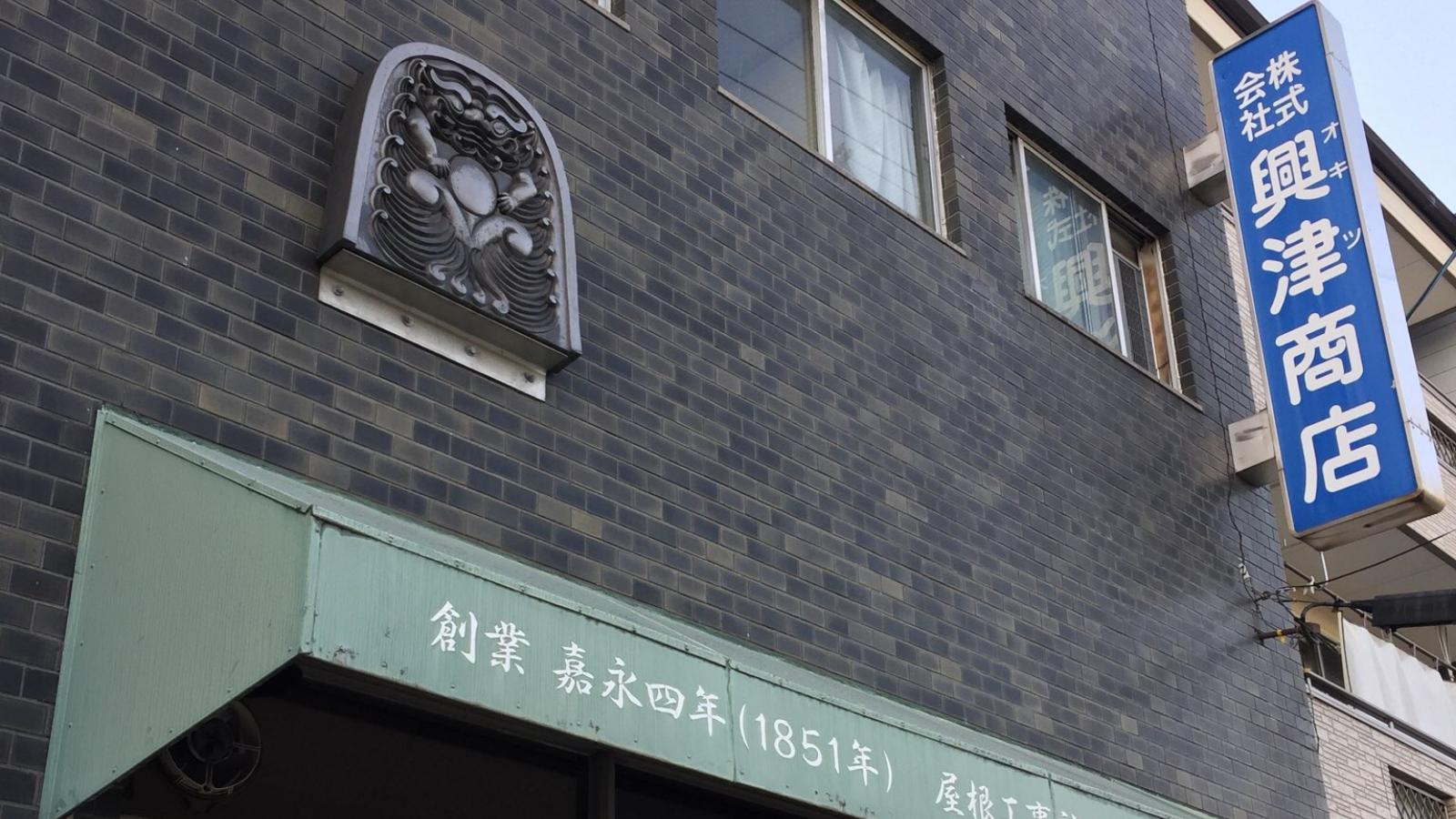 株式会社興津商店