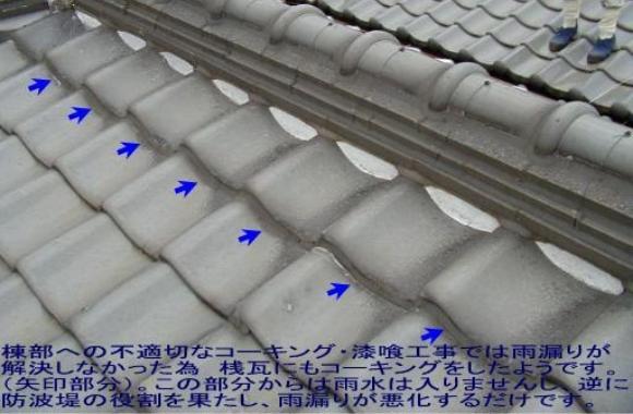 不適切なラバー(ラバーロック/瓦止め)工事による雨漏り