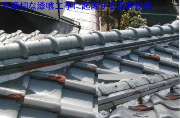 不適切な屋根漆喰(しっくい)工事による凍害