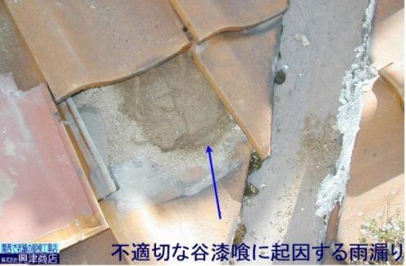 不適切な谷部漆喰(しっくい)工事による雨漏り