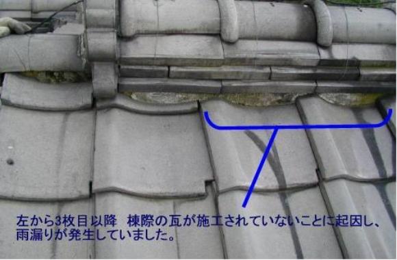 不適切な屋根瓦工事(棟際 桟瓦省略施工)