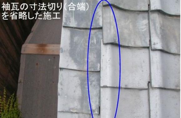 袖瓦の寸法切りを省いた不適切な瓦工事