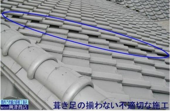 不適切な屋根割付