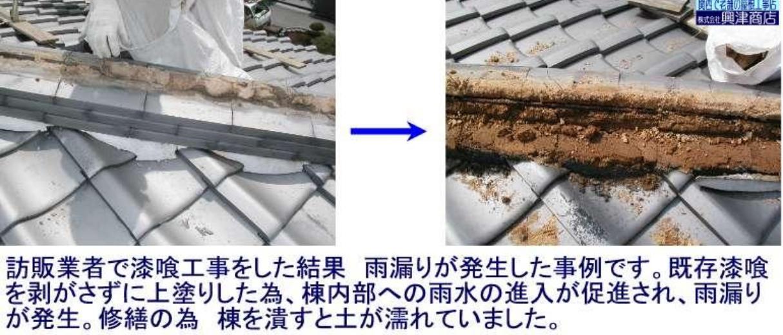 訪販業者で漆喰工事をした結果、雨漏りが発生した事例